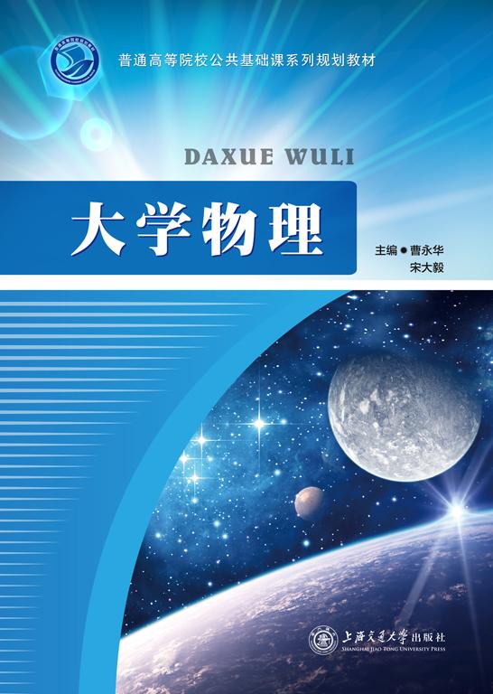 上海工程技术大学_大学物理 - 公共课系列 - 华腾资源