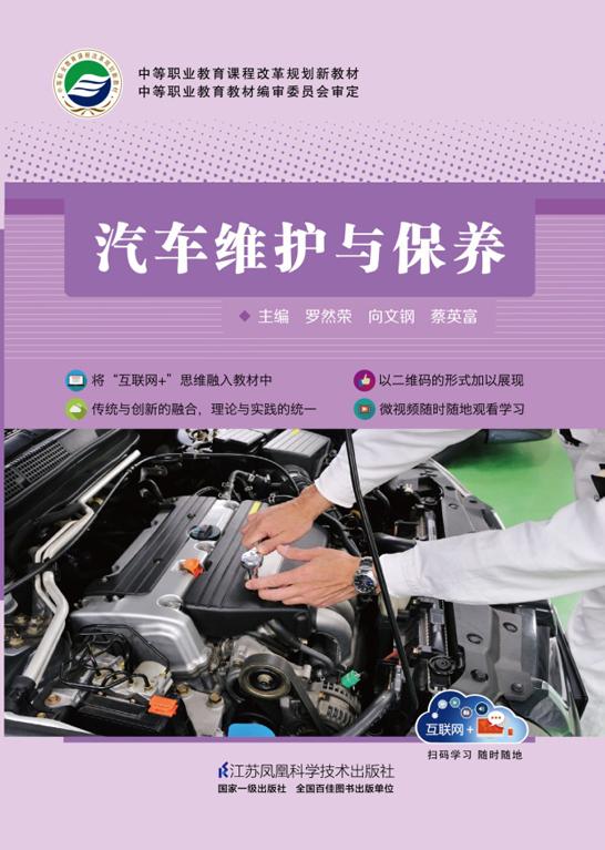汽车维修与保养论文_汽车维护与保养 - 汽车系列 - 华腾资源